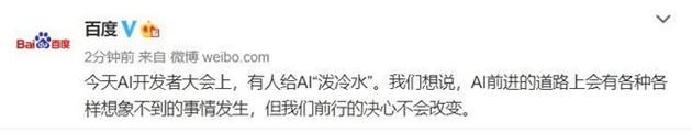 李彦宏被泼水背后 百度三年AI路的决心与大考