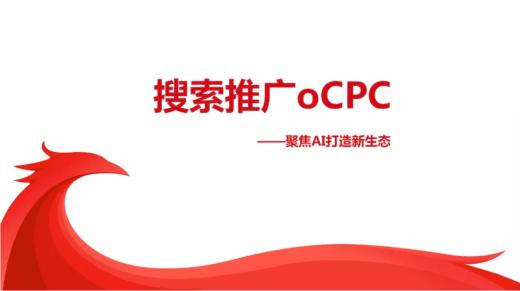 搜索推广oCPC 聚焦AI打造新生态