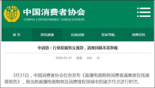 中国消费者协会:直播带货售后纠纷问题增多